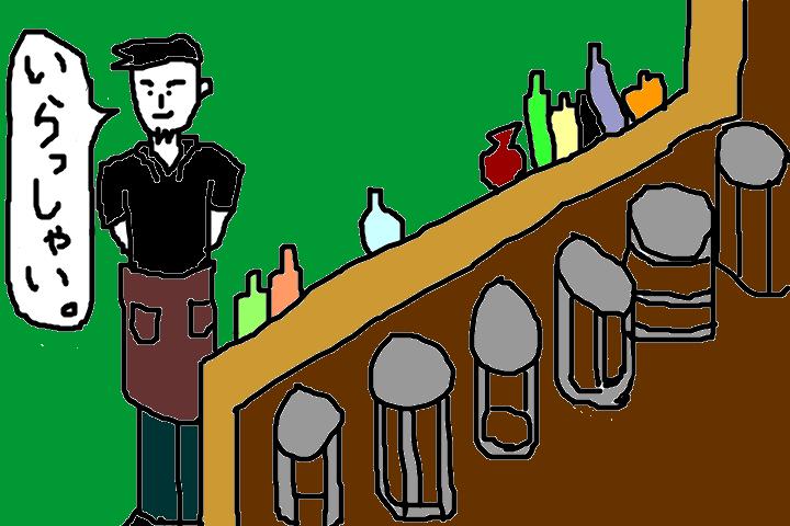 一人でバーにも入ったし