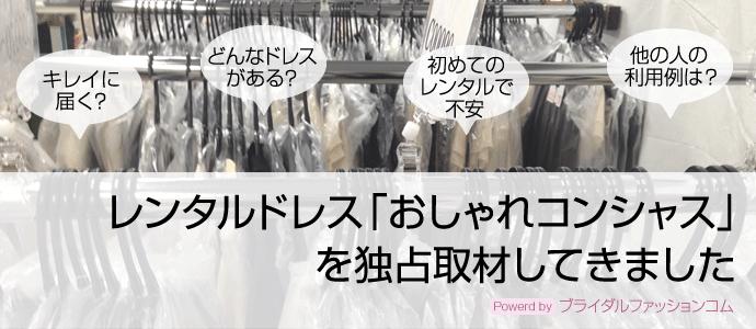 レンタルドレス「おしゃれコンシャス」独占インタビュー